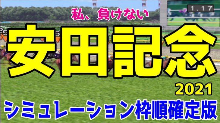 安田記念2021 枠順確定後シミュレーション 【競馬予想】グランアレグリア