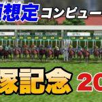 2021 宝塚記念 出走馬想定予想シミュレーション  【競馬】