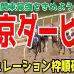 東京ダービー2021 枠順確定後シミュレーション【競馬予想】地方競馬