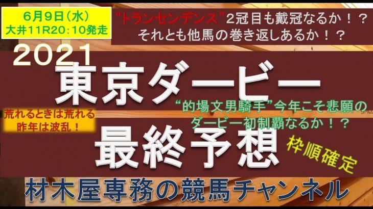"""【競馬予想】東京ダービー2021 最終予想 """"トランセンデンス""""の2冠か""""チサット""""の巻き返しなるか それとも… 荒れるときは荒れる…"""