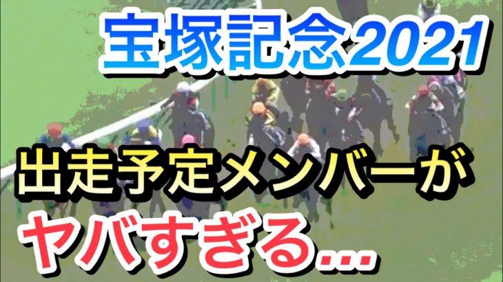 【競馬】宝塚記念2021の出走予定メンバーがヤバすぎる…