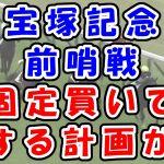 【競馬】宝塚記念2021前哨戦!固定買いで資金確保する予定が…