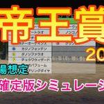 【競馬】帝王賞2021 枠順確定版シミュレーション【ウイニングポスト9 2021】