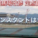 京都競馬場改修工事を観察 グランドスワン解体完了間近 定点観測付き (2021.6.27)