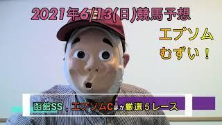 2021/6/13日曜競馬予想😀函館SS,エプソムCほかbyMr.おじさん