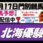 【競馬予想】北海優駿2021年6月17日 門別競馬場