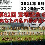 2021/6/27 第62回 宝塚記念 G1  他 札幌 5レースよりレース実況配信