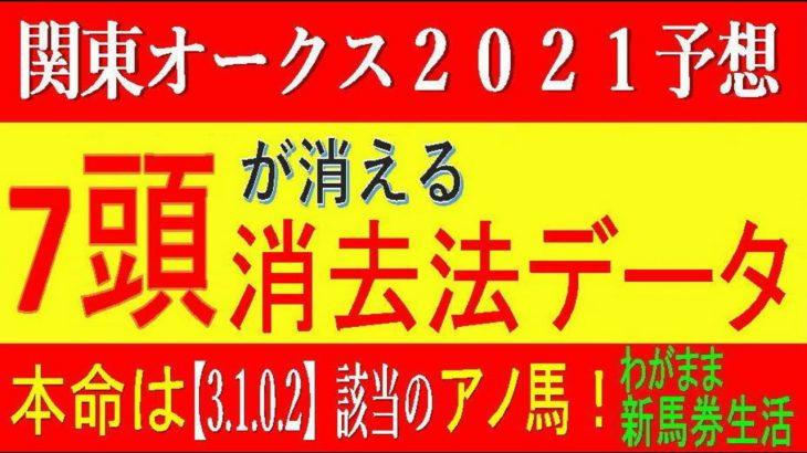 関東オークス2021(川崎競馬)予想|7頭が消える消去法データ
