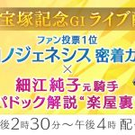 クロノジェネシス牝馬史上初のグランプリ3連覇に密着&細江純子元騎手のパドック解説裏側も配信