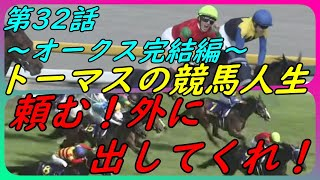 【競馬】トーマスの競馬人生。第32話。オークスで震えるトーマス・・・