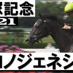 「クロノジェネシスやったぁ!牝馬初のグランプリ3連覇達成」【宝塚記念2021】