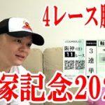 【わさお】4レース勝負!! / 宝塚記念 / 2021.6.27【競馬実践】
