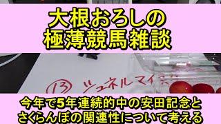 【競馬雑談】5年連続的中の安田記念とサクランボについて語る