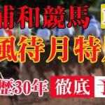 6/1【 地方競馬予想 】 浦和競馬予想 11R 風待月特別 最後にうまっちの買い目も発表!