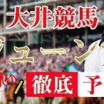 【 地方競馬予想 】6/10  大井競馬予想 11R ジューン賞(A2)