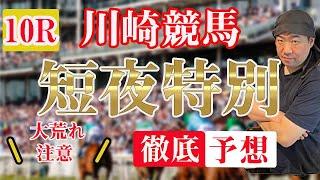 【 地方競馬予想 】6/18  川崎競馬予想 10R 短夜特別