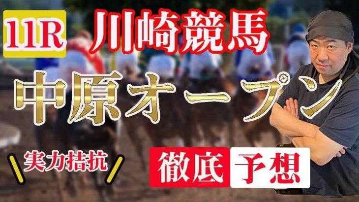 【 地方競馬予想 】6/18  川崎競馬予想 11R 中原オープン(OP)(3上)