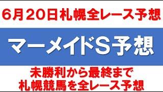 6月20日札幌競馬平場全レース予想【阪神11Rマーメイドステークス2021最終結論】