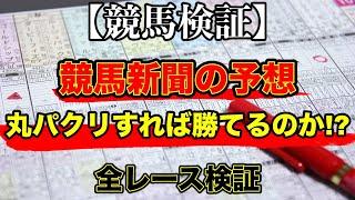 【競馬検証】#7 的中率No1の競馬新聞を丸パクリしたら勝てるのか!?