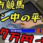 【地方競馬】【競輪】総投資7.7万円?朝起きてから寝るまでギャンブル。