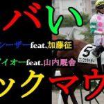 競馬界の2大ビックマウス事件を解説!モンスターと世界のG1!【競馬事件簿】