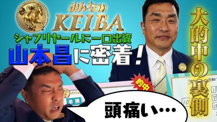 【みんなのKEIBA】球界のレジェンド山本昌 日本ダービーで大興奮!!密着カメラ
