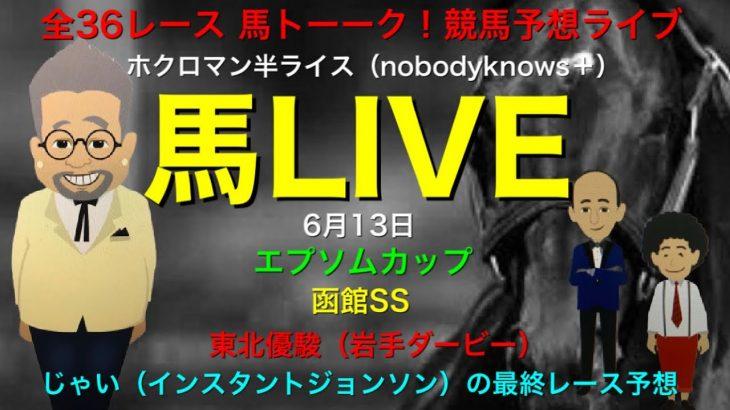 【馬LIVE】馬ライブ#18 みんなの競馬ライブ!タツキングとホクロマン半ライス(nobodyknows+)と 全36レース競馬予想と、最後はじゃいさん(インスタントジョンソン)の最終レース予想!