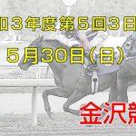 金沢競馬LIVE中継 2021年5月30日