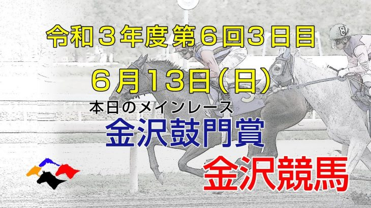 金沢競馬LIVE中継 2021年6月13日