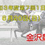 金沢競馬LIVE中継 2021年6月20日