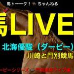 """【馬LIVE】馬ライブ!🏇#22 """"馬LIVE"""" みんなの競馬ライブ!北海優駿と川崎ゆるーーク競馬編!"""