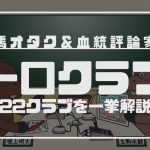 【No.14】競馬オタクが22の一口クラブを一挙解説!!!(坂上明大の競馬学)