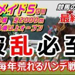 【競馬】マーメイドS2021 波乱必至のハンデ戦【競馬の専門学校】