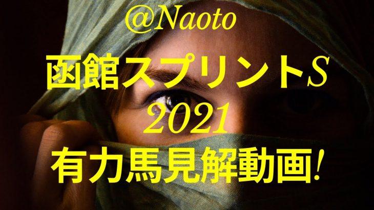 【函館スプリントS2021予想】有力馬見解【Mの法則による競馬予想】