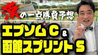 【競馬予想】逆神よ、そろそろ当ててくれ!ジャンポケ斉藤の函館スプリントS&エプソムC予想!