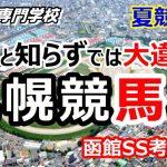 【競馬】札幌競馬場 初心者向け攻略ポイント 函館SS【競馬の専門学校】
