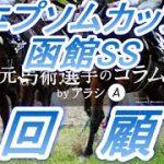 エプソムカップ・函館SS2021 回顧 折り合いが進化したザダルがキレ脚を発揮!! 元馬術選手のコラム【競馬】