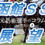 函館SS2021 展望 元馬術選手のコラム【競馬】