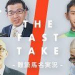 【地方競馬盛り上げ隊】難読馬名実況「THE FAST TAKE」