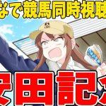 【#Vtuber】安田記念競馬同時視聴!からの小金井特別【#安田記念】