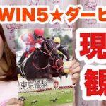【競馬】WIN5 ダービー週 WIN5を現地で買ったら当たるのか検証してみた!
