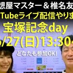 【生配信】宝塚記念day★マスターと椎名友希が競馬ファンと盛り上がるレース特別実況