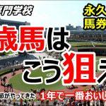 【競馬】馬券のプロ達がこの時期を待ち望んでいる理由【競馬の専門学校】