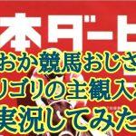 【競馬】第88回日本ダービーをあたおかおじさんが実況してみた!【実況】