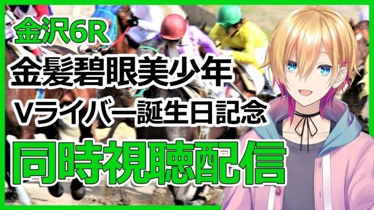 【競馬】自分の誕生日記念冠レースを見る【成瀬鳴/にじさんじ】