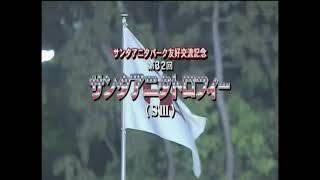 大井競馬場で現行の重賞ファンファーレが初めて流れた日