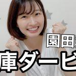 【兵庫ダービー】園田競馬 重賞競馬予想
