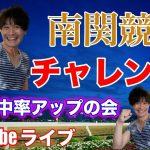 【南関競馬チャレンジ】東京ダービーをやっつけろ!!大井競馬ライブ6月9日(水)
