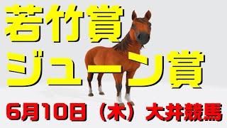若竹賞・ジューン賞【大井競馬6月10日(木)】予想