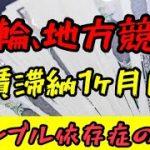 【競馬】【競輪】ギャンブル依存症の給料日ルーティン、平日に万張りしまくる【ギャンブル依存症】
